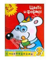 Картинка к книге Николаевна Ольга Земцова - Цвета и формы. Для детей 2-3 лет