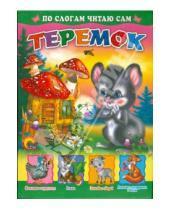 Картинка к книге Стихи и сказки малышам в интегр. обложке - Теремок