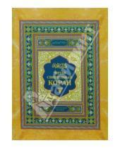 Картинка к книге Мир Ислама - Читая священный Коран