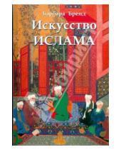 Картинка к книге Барбара Бренд - Искусство ислама