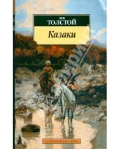 Картинка к книге Николаевич Лев Толстой - Казаки
