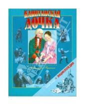 Картинка к книге Сергеевич Александр Пушкин - Капитанская дочка