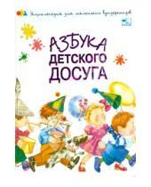 Картинка к книге Валентиновна Наталья Чуб - Азбука детского досуга