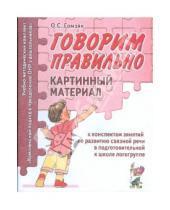 Картинка к книге Степановна Оксана Гомзяк - Говорим правильно в 6-7 лет