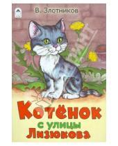 Картинка к книге Виталий Злотников - Котенок с улицы Лизюкова