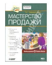 Картинка к книге Мишель Завадский - Мастерство продажи (Аудиокнига) (CDmp3)