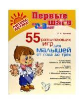 Картинка к книге Кадимовна Роза Хазиева - 55 развивающих игр для малышей от 1 года до 3 лет