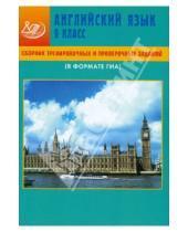 Картинка к книге Ю.С. Веселова - Сборник тренировочных и проверочных заданий. Английский язык. 9 класс (В формате ГИА) (+ CD)