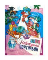 Картинка к книге Александровна Татьяна Комзалова - Новогодний почтальон