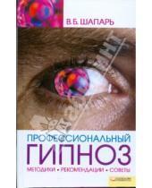 Картинка к книге Борисович Виктор Шапарь - Профессиональный гипноз
