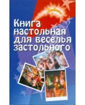 Картинка к книге Викторовна Елена Выскребенцева - Книга настольная для веселья застольного