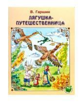 Картинка к книге Михайлович Всеволод Гаршин - Лягушка-путешественница