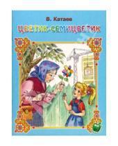 Картинка к книге Петрович Валентин Катаев - Цветик-семицветик