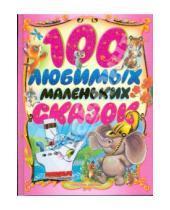 Картинка к книге Сказки - 100 любимых маленьких сказок