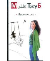 Картинка к книге Маша Трауб - Ласточ...ка
