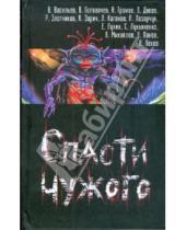Картинка к книге АСТ - Спасти чужого