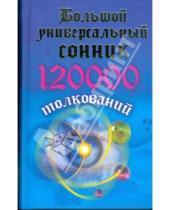 Картинка к книге Сонник - Большой универсальный сонник. 120 тысяч толкований
