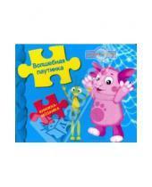 Картинка к книге Книжка-мозаика (сказка, 5 мозаик, 5 раскрасок) - Книжка-мозаика: Волшебная паутинка. Лунтик и его друзья
