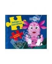 Картинка к книге Книжка-мозаика (сказка, 5 мозаик, 5 раскрасок) - Книжка-мозаика: Звезды и светлячки. Лунтик и его друзья