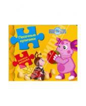 Картинка к книге Книжка-мозаика (сказка, 5 мозаик, 5 раскрасок) - Книжка-мозаика: Песочные куличики. Лунтик и его друзья