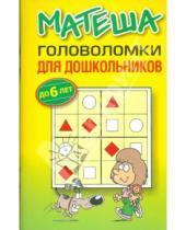 Картинка к книге Детское творчество - Матеша. Головоломки для дошкольников (до 6 лет)