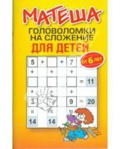 Картинка к книге Детское творчество - Матеша. Головоломки на сложение для детей (от 6 лет)