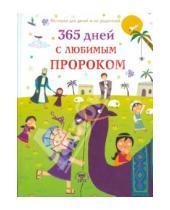 Картинка к книге Нурдан Дамла - 365 дней с любимым Пророком