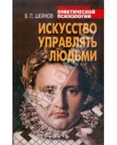 Картинка к книге Павлович Виктор Шейнов - Искусство управлять людьми