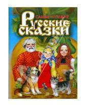 Картинка к книге Сказки - Самые лучшие русские сказки