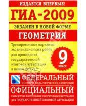 Картинка к книге Экзамен в новой форме - ГИА-2009: Экзамен в новой форме: Геометрия: 9 класс