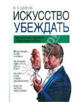 Картинка к книге Павлович Виктор Шейнов - Искусство убеждать: технология скрытого управления людьми