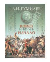 Картинка к книге Николаевич Лев Гумилев - Конец и вновь начало
