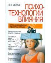 Картинка к книге Павлович Виктор Шейнов - Психотехнологии влияния