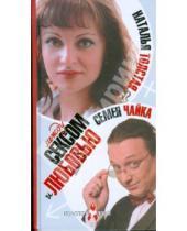 Картинка к книге Семен Чайка Наталья, Толстая - Между сексом и любовью