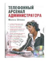 Картинка к книге Марина Орлова - Телефонный арсенал администратора (CDmp3)