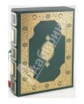 Картинка к книге Классика Мирового искусства - Коран (кожаный)