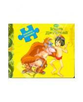 Картинка к книге Книжка-мозаика (сказка, 5 мозаик, 5 раскрасок) - Книжка-мозаика: Книга джунглей