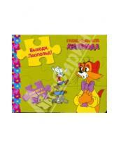 Картинка к книге Книжка-мозаика (сказка, 5 мозаик, 5 раскрасок) - Книжка-мозаика: Выходи, Леопольд!