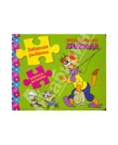 Картинка к книге Книжка-мозаика (сказка, 5 мозаик, 5 раскрасок) - Книжка-мозаика: Забавная рыбалка