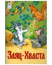 Картинка к книге Русские народные сказки - Заяц-хваста