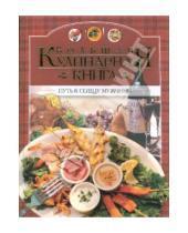 Картинка к книге АСТ - Большая кулинарная книга. Путь к сердцу мужчины