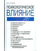 Картинка к книге Павлович Виктор Шейнов - Психологическое влияние