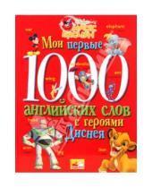 Картинка к книге MagicEnglish - Мои первые 1000 английских слов с героями Диснея