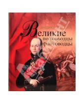 Картинка к книге Современная энциклопедия - Великие полководцы и флотоводцы
