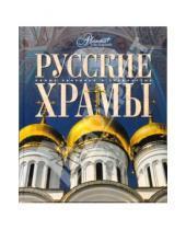 Картинка к книге Самые красивые и знаменитые - Мир энциклопеди. Русские храмы