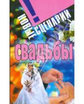 Картинка к книге Любовь Смирнова - Новые сценарии свадьбы