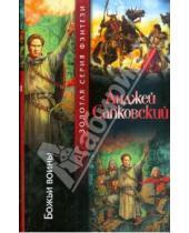 Картинка к книге Анджей Сапковский - Божьи воины