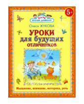Картинка к книге Станиславовна Олеся Жукова - Уроки для будущих отличников