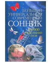 Картинка к книге Вера Надеждина - Большой универсальный современный сонник. 100 000 толкований снов