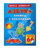 Картинка к книге Станиславовна Олеся Жукова - Азбука. Книжка с наклейками